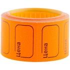 Ценник малый 30 х 20 мм, оранжевый, 500 этикеток