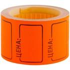 Ценник средний 29 х 28 мм, оранжевый, 500 этикеток