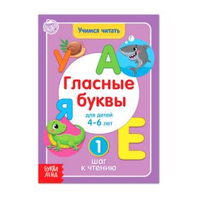 """Книга """"Учимся читать гласные буквы"""" 24 стр"""