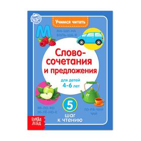 """Книга """"Учимся читать словосочетания и предложения"""" 24 стр"""