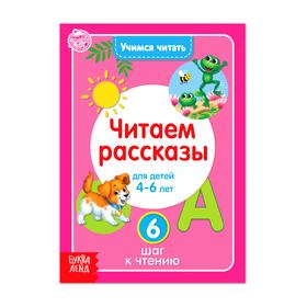 """Книга """"Учимся читать текст"""" 24 стр"""