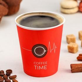 Стакан бумажный одноразовый Coffee time, d=8см, 250 мл, 50 шт/уп.