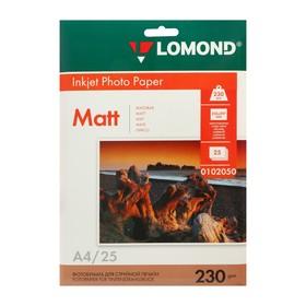 Фотобумага для струйной печати А4 LOMOND, 230 г/м², матовая односторонняя, 25 листов (0102050)