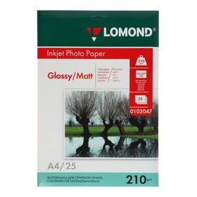 Фотобумага для струйной печати А4 LOMOND, 102047, 210 г/м², 25 листов, двухсторонняя, глянцевая/матовая