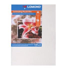 Плёнка для ламинирования А4 LOMOND, 100 мкм, матовая, 50 штук (1301142)