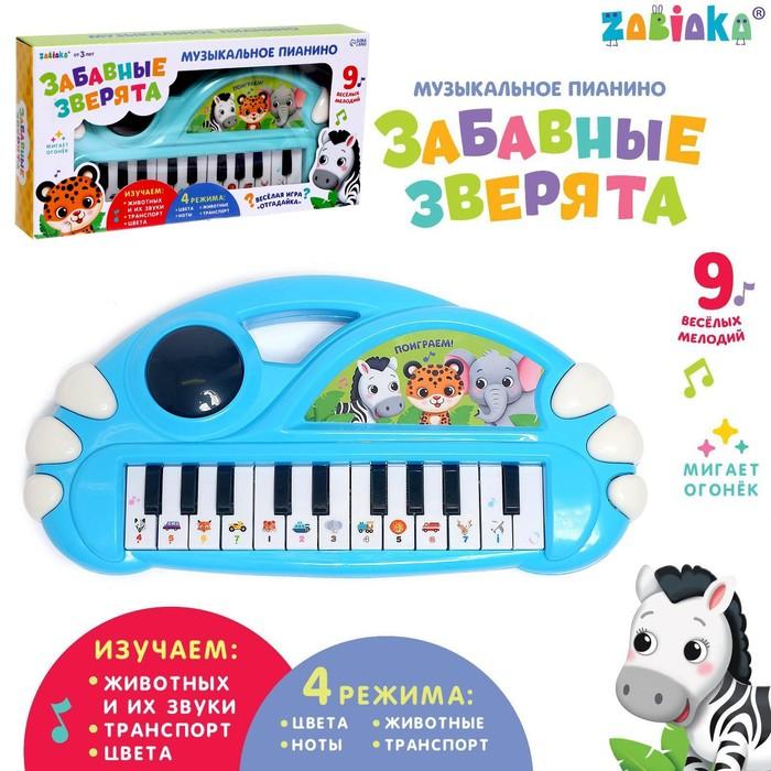 Музыкальное пианино «Забавные зверята» свет, звук - фото 725135676