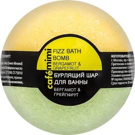 Бурлящий шар для ванны Cafe Mimi «Бергамот и грейпфрут», 120 г