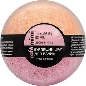 Бурлящий шар для ванны Cafe Mimi «Личи и нони», 120 г