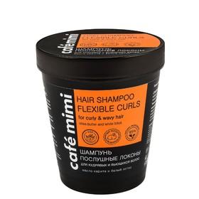 Шампунь Cafe Mimi «Послушные локоны», для кудрявых и вьющихся волос, 220 мл