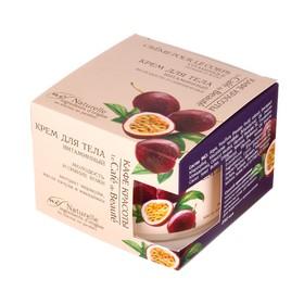 Крем для тела Кафе красоты «Молодость и сияние кожи», витаминный, 250 мл