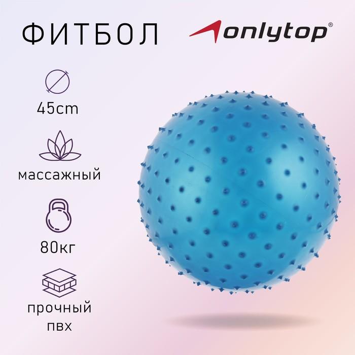 Мяч гимнастический массажный d=45см 500 гр, цвета МИКС