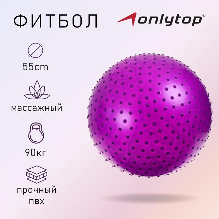 Мяч гимнастический массажный d=55см 600 гр, цвета МИКС