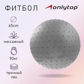 Ball gymnastics, massage, d=65 cm, 1000 g, MIX color