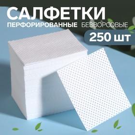 Салфетки для маникюра, безворсовые, с перфорацией, 250 шт, 5 × 5 см