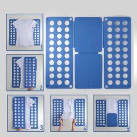 Приспособление для складывания одежды 70,5×59 см, цвет МИКС
