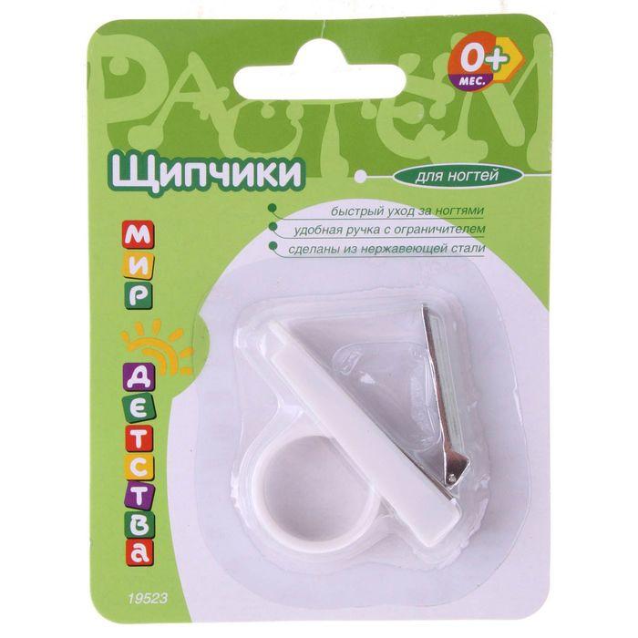 Щипчики для ногтей детские маникюрные, от 0 мес.