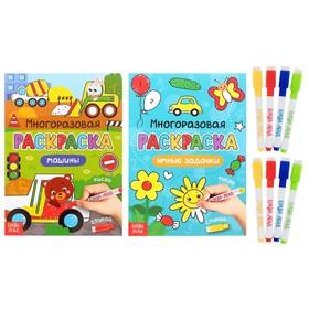 Раскраска многоразовая набор «Рисуй-стирай. Для мальчиков» 2 шт. по 12 стр.