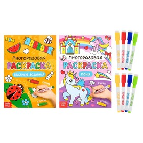 Раскраска многоразовая набор «Рисуй-стирай. Для девочек» 2 шт. по 12 стр.