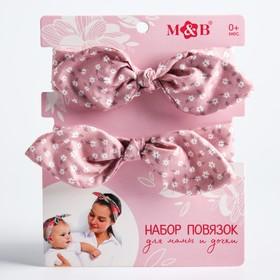 Набор повязок на голову для мамы и дочки «Цветочки», 2 шт.