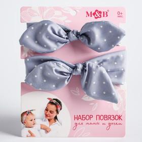 Набор повязок для мамы и дочки в горошек
