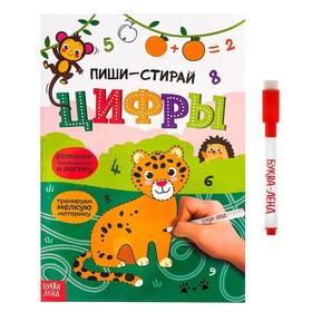 Многоразовая книжка с маркером «Пиши- стирай. Цифры», 12 стр.