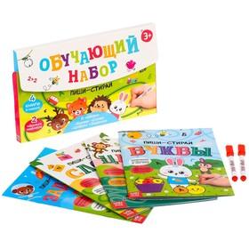 Обучающий набор многоразовых книг с маркерами в коробке «Пиши-стирай», 4 шт. по 12 стр. + 2 маркера