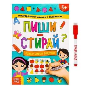 Многоразовая книжка с заданиями «Пиши-стирай. Самые умные задачки», 12 стр.