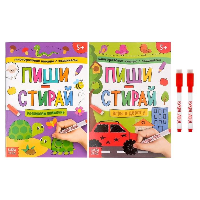 Набор многоразовых книжек с маркером «Пиши-стирай. Занимательные игры в дорогу», 2 шт. по 12 стр. - фото 977358