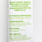 Ёршик по уходу за детскими бутылочками, цвет МИКС - фото 105539804