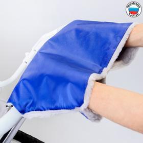 Муфта для рук на санки или коляску меховая, на молнии, цвет синий