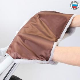 Муфта для рук на санки или коляску меховая, на молнии, цвет коричневый