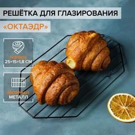 Решётка для глазирования и остывания кондитерских изделий «Октаэдр», 25×15×1,8 см, цвет чёрный