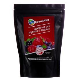 Удобрение органическое Для клубники и ягодных Органик Микс, гранулы, 200 г   463
