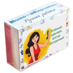 """Мыло-открытка Элибест  «Для милых дам» """"Успешной, красивой, всегда неотразимой"""", 110 г"""