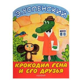 «Крокодил Гена и его друзья», Успенский Э. Н.