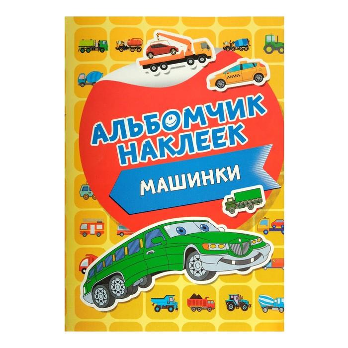 Альбом наклеек «Машинки». Дмитриева В. Г. - фото 976044