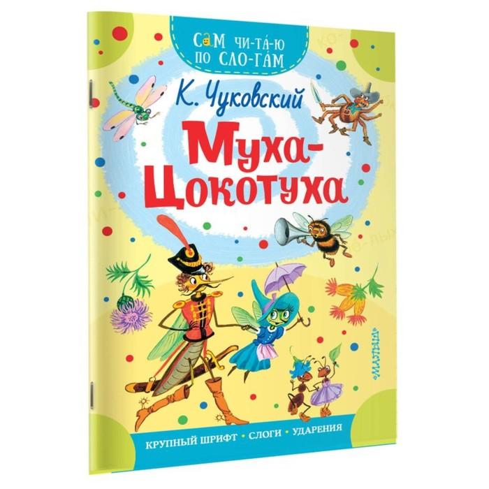 Сам читаю по слогам. «Муха-Цокотуха», Чуковский К. И. - фото 981146