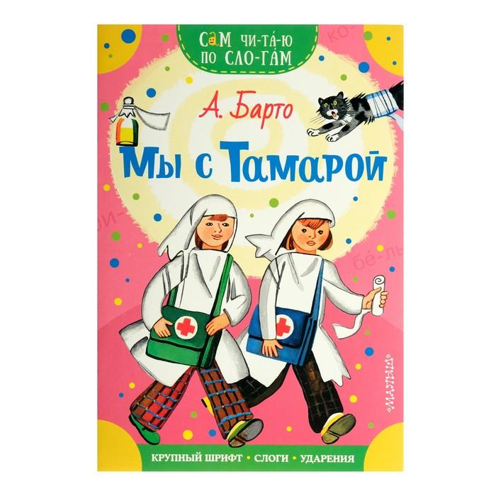 Сам читаю по слогам «Мы с Тамарой», Сутеев В. Г. - фото 981151