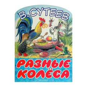 «Разные колёса», Сутеев В. Г.