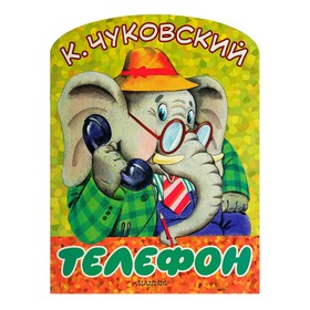 «Телефон», Чуковский К. И.
