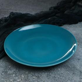 """Тарелка """"Сиеста"""", 25 см, бирюзовая, 1 сорт"""