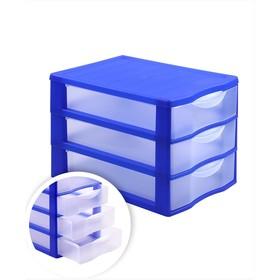 Файл-кабинет 3-секционный СТАММ, сборный, синий корпус, прозр лотки УБ23