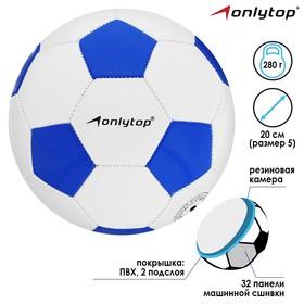 Мяч футбольный Сlassic, размер 5, 32 панели, PVC, 2 подслоя, машинная сшивка, 260 г