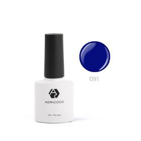 Цветной гель-лак ADRICOCO №091 королевский синий, 8 мл