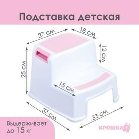 Подставка детская с прорезинеными ступеньками, цвет белый/розовый