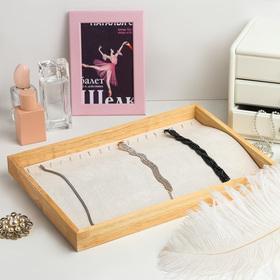 Подставка для украшений, универсальная с крючками, 35*24*3 см, цвет бежевый