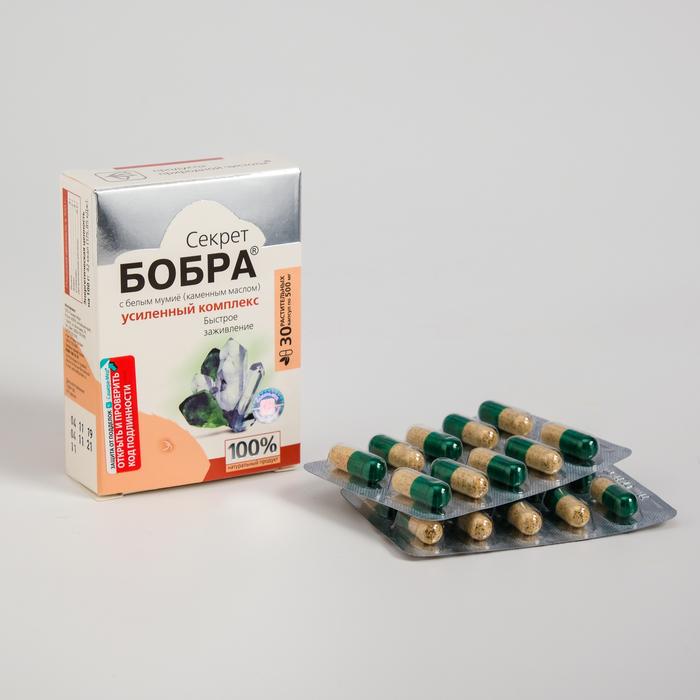 Капсулы «Секрет бобра» с белым мумиё, при опухолевых процессах, 30 штук