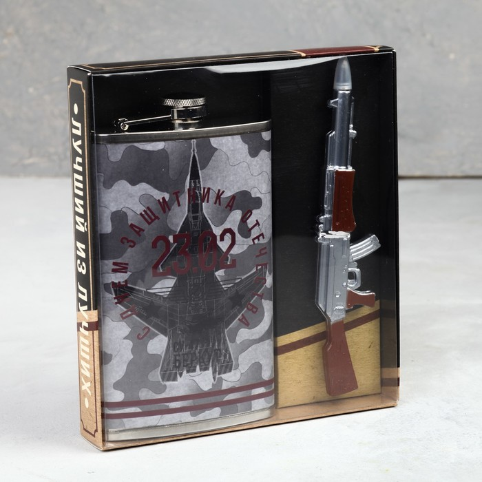Подарочный набор «23.02»: фляжка 300 мл, ручка