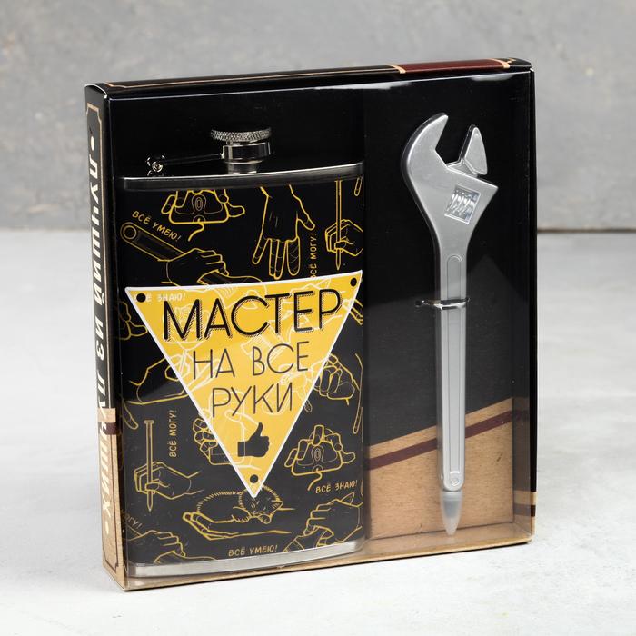 Подарочный набор «Мастер на все руки»: фляжка 300 мл, ручка