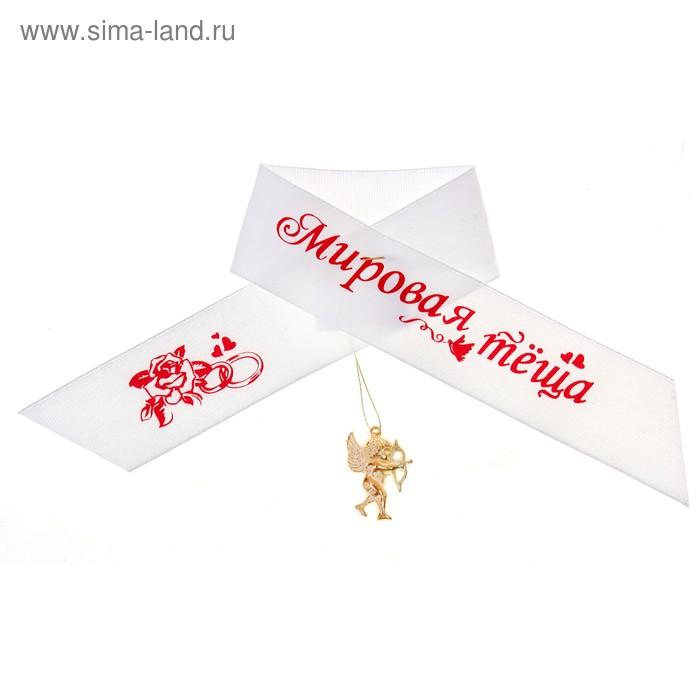"""Лента нагрудная """"Мировая теща"""""""